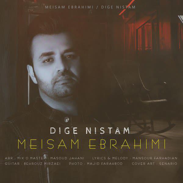 موزیک ویدیو دیگه نیستم از میثم ابراهیمی