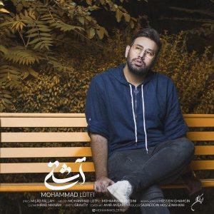 دانلود موزیک محمد لطفی به نام آشتی