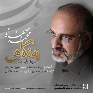 دانلود موزیک محمد اصفهانی به نام به نگاهی
